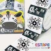 【ESTAPE】易撕貼OPP 條馬祝福貼(馬上發財)