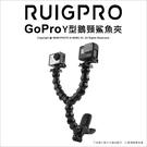 睿谷 GoPro Y型鵝頸鯊魚夾 雙蛇型支架 大力夾 固定夾 拍攝支架【可刷卡】薪創數位