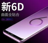 EPUSE三星s9鋼化膜s9 Plus全屏全覆蓋曲面水凝手機全包防摔貼膜 艾尚旗艦店