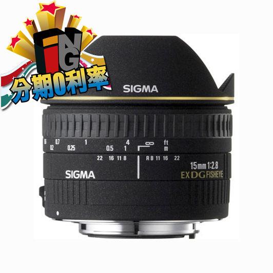 【24期0利率】SIGMA 15mm f2.8 EX DG FISHEYE  魚眼鏡 恆伸公司貨