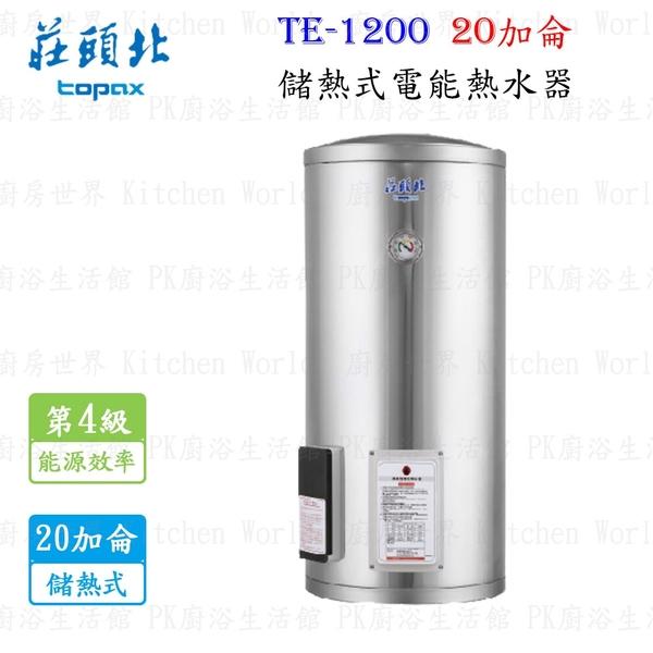 【PK廚浴生活館】高雄莊頭北 TE-1200 20加侖立式 儲熱式電能熱水器 ☆ 實體店面 可刷卡