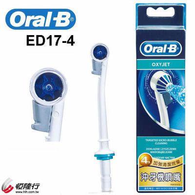 【德國百靈】Oral-B-沖牙機噴嘴(4入) ED17-4