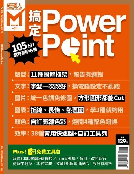 經理人特刊:搞定Power Point