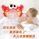 洗澡玩具戲水螃蟹吐泡泡機吹嬰幼兒浴缸兒童沐浴寶寶浴室【極簡生活館】