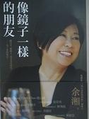 【書寶二手書T3/勵志_DHB】像鏡子一樣的朋友_余湘