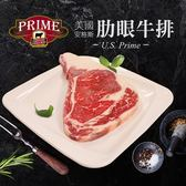 【大口市集】1855 PRIME正肋眼沙朗厚牛排3片(250g/片)
