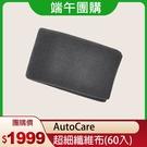 【端午團購】AutoCare 愛車褓母 超細纖維布(60條)