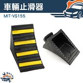 『儀特汽修』橡膠止退器 三角木 車輛定位 防滑止滑器 斜坡墊 輪胎擋車器 車輪固定器 MIT-VS155