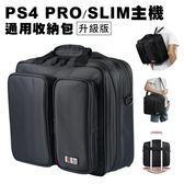 [哈GAME族]免運費 可刷卡●薄機厚機都能放●BUBM PS4 PRO/SLIM升級版收納包 攜帶包 保護包 防震包