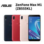ASUS 華碩 ZenFone Max M1 (ZB555KL) 2G/32G 5.5吋智慧手機-金/紅/黑[24期0利率]