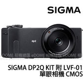 SIGMA DP2 QUATTRO / DP2Q 附 LVF-01 (24期0利率 免運 恆伸公司貨) DP2Q KIT 單眼相機 CMOS