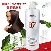韓國Dr.BIOTIN B7 豐盈頭皮乳1000ml