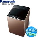 Panasonic 國際牌 15公斤na...