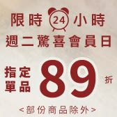 青玉牛蒡茶週二驚喜會員日(本週二訂購享89折優惠)