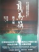 【書寶二手書T2/一般小說_KCE】龍馬傳III:新天地_福田靖、青木邦子