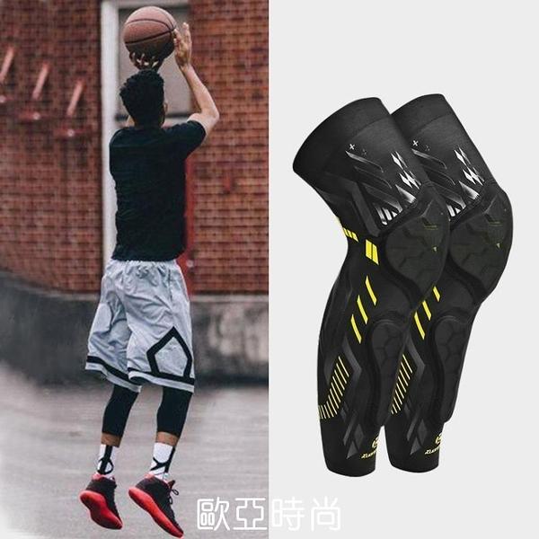 籃球護膝蜂窩防撞膝蓋運動護腿長款護具裝備 【快速】