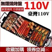 電烤盤 家用燒烤盤新款烤盤韓式無煙電烤爐小型烤魚肉發台灣110V室內YTL