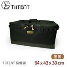 【Truvii 趣味 TiiTENT 裝備袋《墨黑》】TEB64/收納袋/置物袋/打理包/露營/戶外