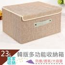 收納箱【BNA051】韓版23公升多功能收納箱 衣物收納箱 小物收納箱 文具收納箱 -123ok