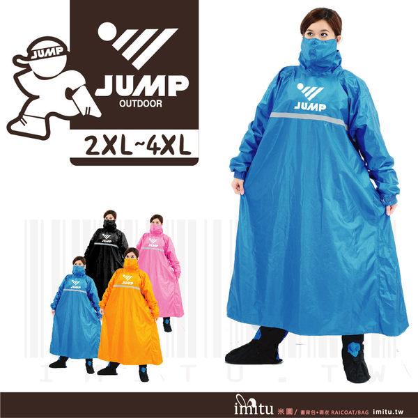 imitu【JUMP】3步驟快速穿脫x後反穿連身一件式風雨衣(四色_2XL~4XL)