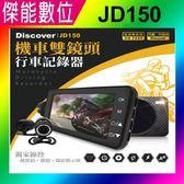 飛樂 Philo Discover JD150【贈16G】機車雙鏡行車紀錄器 前後鏡頭機車行車紀錄器 另 PV308 PV550+ M1