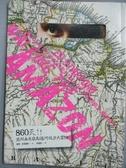 【書寶二手書T6/旅遊_MFH】860天前所未有亞馬遜河徒步大冒險原價_360_艾德.史塔福