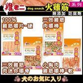 *King Wang*【三包組】雞老二《犬用零食-火雞筋系列》狗零食 【BRC01~BRC18可選賣場】