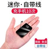 行動電源 20000毫安迷你自帶線大容量便攜超薄蘋果安卓手機通用閃充移動電源【快速出貨】