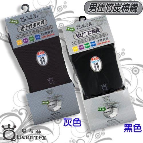 琨蒂絲 男仕竹炭棉襪 No.SC019