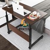 可移動電腦桌 可升降簡易床上電腦桌懶人桌臺式家用臥室書桌【創世紀生活館】