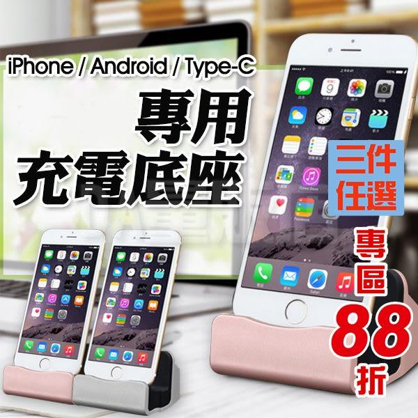 【手配任選3件88折】iphone 安卓 Type-c 座充 充電座 蘋果 三星 底座 充電器 充電線 i8 i7 iX 2色
