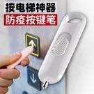 防疫神器抑菌筆按電梯神器無接觸疫菌抗菌筆按鍵筆開門小神器 快速出貨 快速出貨 快速出貨