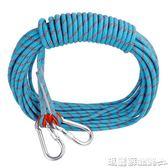 攀岩繩 戶外登山繩子安全繩攀巖速降繩攀登繩子尼龍繩逃生裝備救援igo 瑪麗蘇