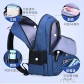韓版小學生書包男孩雙肩休閑旅行背包中學生書包高中時尚雙肩包盯目家