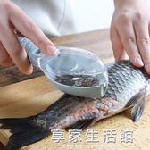 創意家居家懶人生活日常家用廚房小工具神器日用品百貨魚鱗刮禮品-享家生活館
