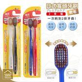 日式寬頭軟毛超潔淨牙刷2支裝 成人款 54孔超細寬頭大幅 男女情侶款 【ZC0203】《約翰家庭百貨