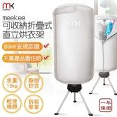 meekee 可收納折疊式直立烘衣機MK-CD901