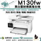 【登錄送1TB硬碟】HP LaserJet M130fw 黑白無線雷射傳真複合機