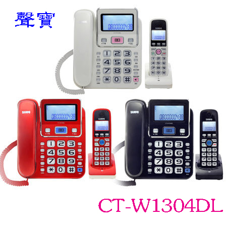 SAMPO聲寶 2.4GHz高頻數位無線電話 CT-W1304DL ◆背光顯示幕及夜光字鍵☆6期0利率↘☆