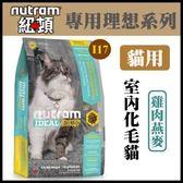 *WANG*【送你的貓餐包*8 】紐頓《專業理想系列-I17室內化毛貓/燕麥雞肉配方》6.8kg