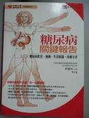 【書寶二手書T9/醫療_OHY】糖尿病關鍵報告_許惠恒