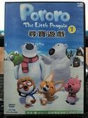 挖寶二手片-Y02-104-正版DVD-動畫【Pororo 尋寶遊戲 雙碟】YOYOTV(現貨直購價)海報是影印
