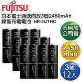 日本製 富士通 Fujitsu HR-3UTHC 低自放3號AA充電電池 高容量2450mAh ,12入裝附電池盒3個