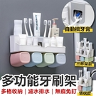 [一家四口款] 牙刷杯架 牙刷杯 洗漱杯架 擠牙膏器 擠牙膏 牙刷杯架收納 浴室收納架【RS1302】