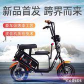 迷你小哈雷折疊式電動自行滑板車踏板女性代步便攜成人親子電瓶車 js9607『Pink領袖衣社』