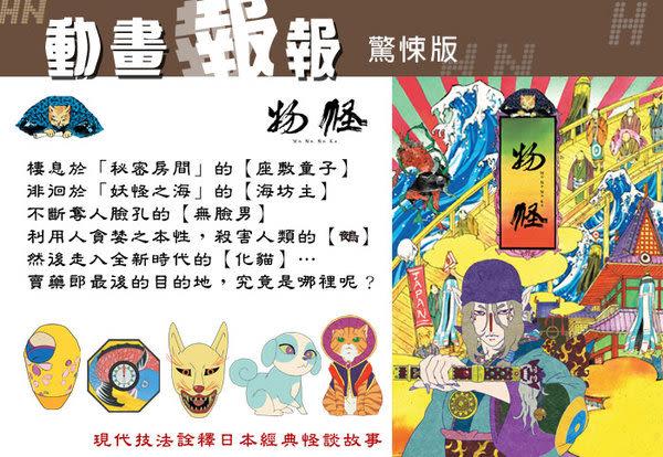 物怪MONONOKE卷之伍【化貓】DVD - 特典收錄加贈特製雙面海報
