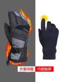 觸屏保暖手套男士冬季戶外加厚加絨防寒防水滑雪棉摩托騎行車全手