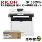 【搭330H原廠一黑 ↘16780元】RICOH SP 330SFN A4黑白雷射複合機