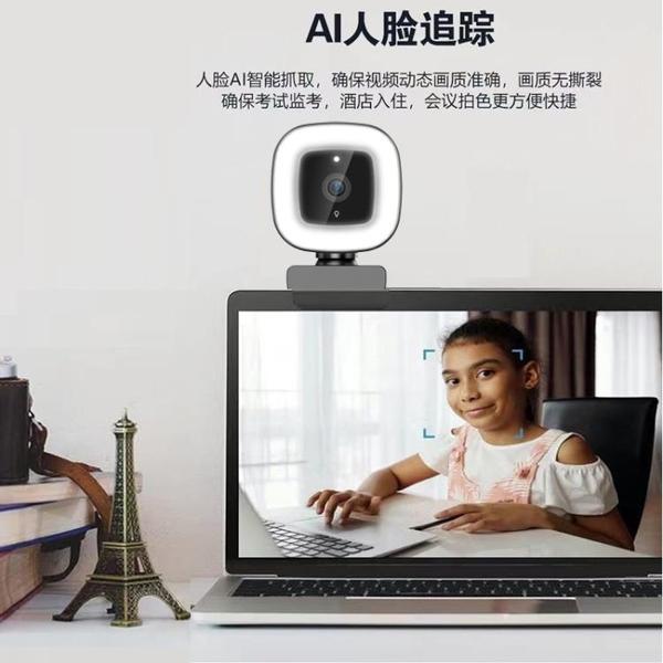 電腦攝像頭臺式USB外置美顏補光直播2K/4K高清網絡會議攝像頭跨境 1995生活雜貨