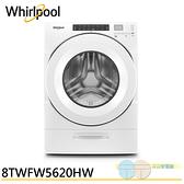 Whirlpool 惠而浦 17公斤 滾筒洗衣機 8TWFW5620HW 限區配送+基本安裝